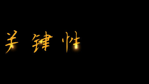 Chinese Word Key Challenges Animation
