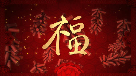 blessing calligraphy chinese new year Animation