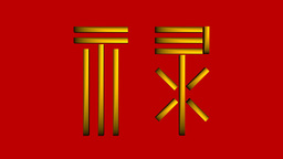 Rotating Lu, Chinese Symbol For Prosperity stock footage