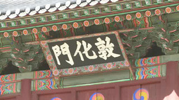 Close Up View Of Gate Of Changdeokgung Palace In Seoul, Korea stock footage